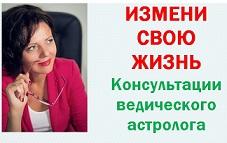 Марина Гречушкина - ведический астролог