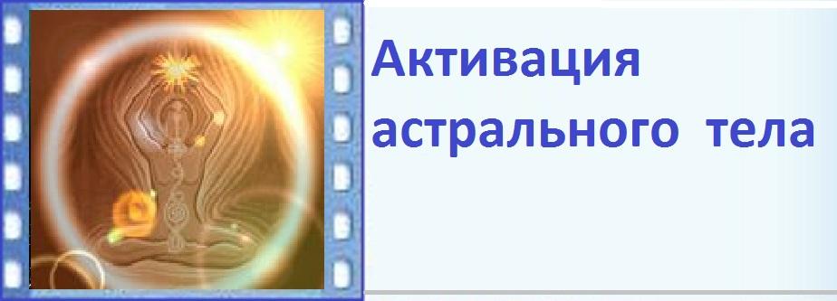 Активация астрального тела